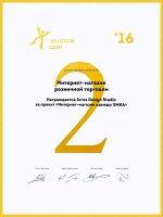 Золотой сайт. Розничный интернет-магазин женской одежды EmkaShop. Серебро в номинации «Интернет-магазин розничной торговли»